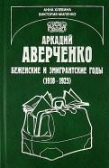 Аркадий Аверченко. Беженские и эмигрантские годы (1918 - 1925)