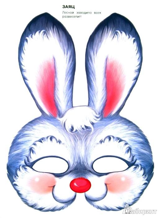 Иллюстрация 1 из 9 для Праздничные маски для малышей | Лабиринт - игрушки. Источник: Лабиринт