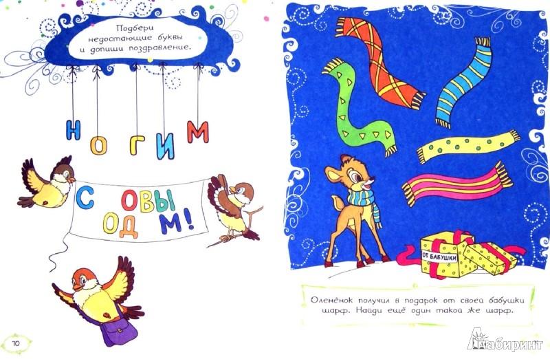 Иллюстрация 1 из 32 для Новогодняя книга игр и загадок - Мошковская, Земнов | Лабиринт - книги. Источник: Лабиринт