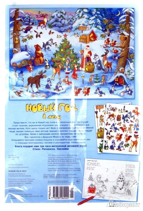 Иллюстрация 1 из 5 для Новый год в лесу - Максим Земнов | Лабиринт - книги. Источник: Лабиринт