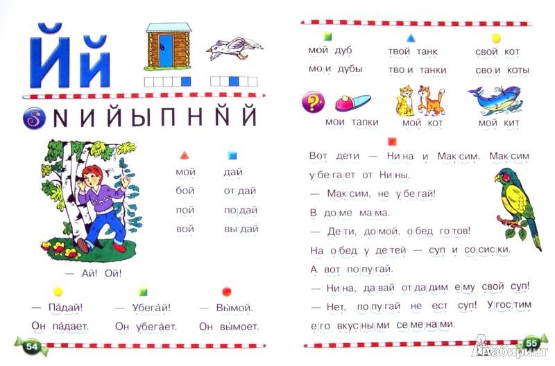 Иллюстрация 1 из 42 для Логопедический букварь - Елена Косинова | Лабиринт - книги. Источник: Лабиринт