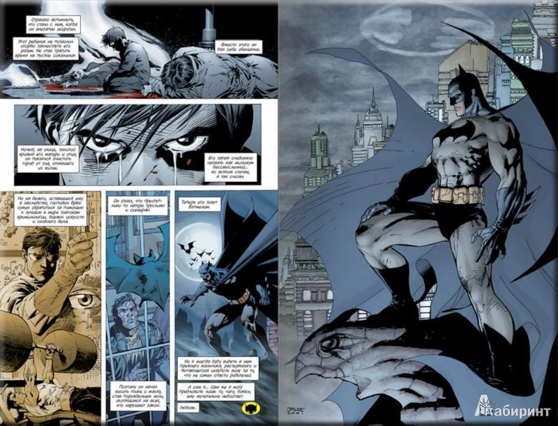 Иллюстрация 1 из 85 для Бэтмен. Тихо! - Джеф Лоэб   Лабиринт - книги. Источник: Лабиринт