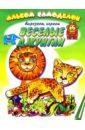 Веселые джунгли посещение детского парка развлечений веселые джунгли для семьи