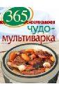 Иванова С. 365 рецептов. Чудо-мультиварка отсутствует мультиварка вторые блюда