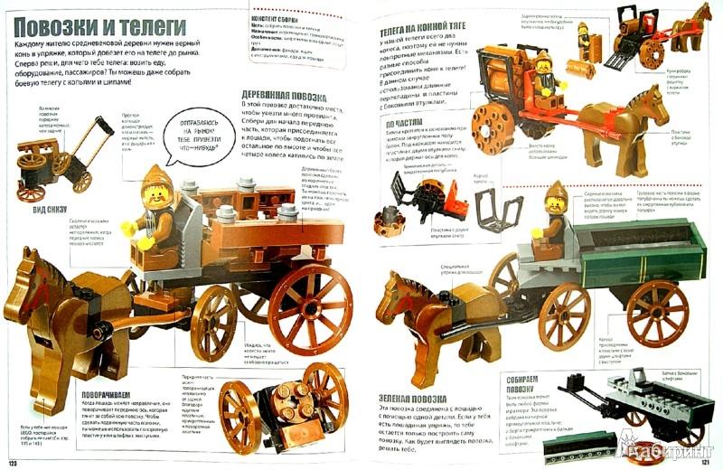 Иллюстрация 1 из 31 для LEGO. Книга идей | Лабиринт - книги. Источник: Лабиринт