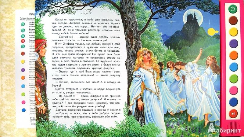 Иллюстрация 1 из 3 для Лебединое озеро | Лабиринт - книги. Источник: Лабиринт