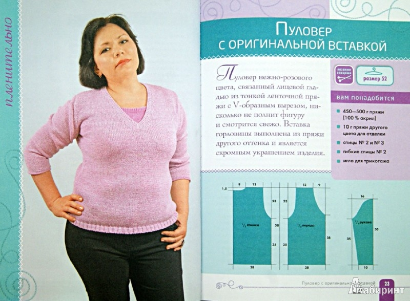 Иллюстрация 1 из 6 для Пуловеры и кардиганы. Вязание для женщин шикарных размеров - Елена Каминская | Лабиринт - книги. Источник: Лабиринт