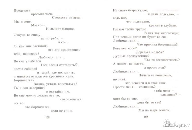 Иллюстрация 1 из 9 для Со мною вот что происходит - Евгений Евтушенко | Лабиринт - книги. Источник: Лабиринт