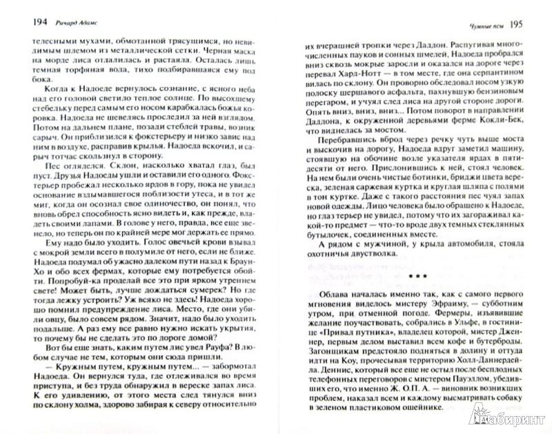 Иллюстрация 1 из 9 для Чумные псы - Ричард Адамс | Лабиринт - книги. Источник: Лабиринт