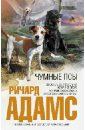 Чумные псы, Адамс Ричард