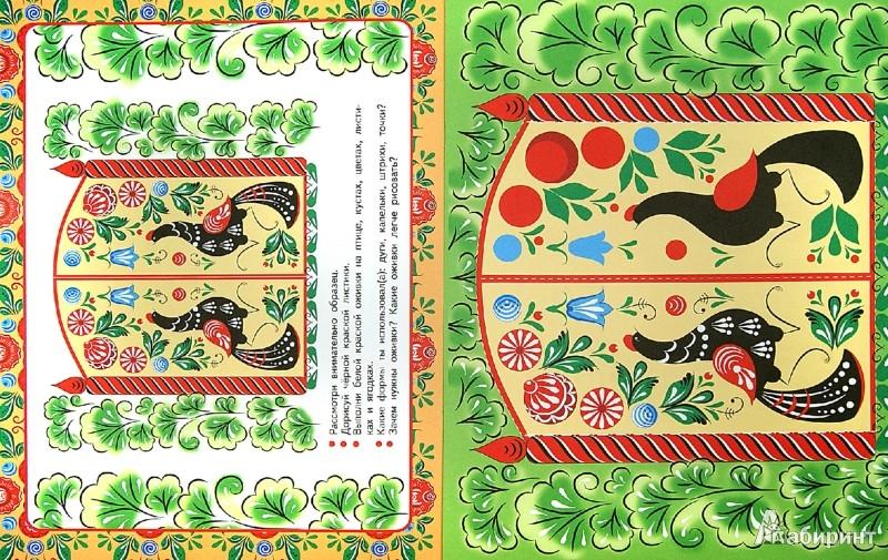 Иллюстрация 1 из 23 для Городецкая роспись. Тетрадь для творчества | Лабиринт - книги. Источник: Лабиринт