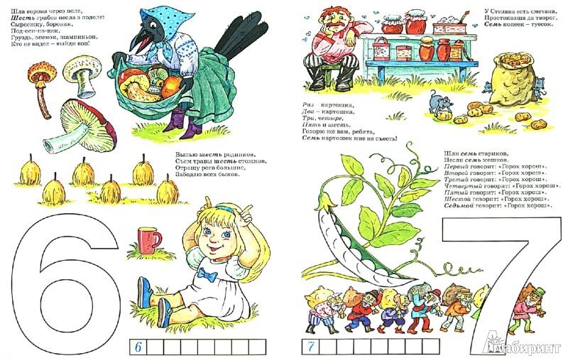 Иллюстрация 1 из 19 для Математические считалочки   Лабиринт - книги. Источник: Лабиринт