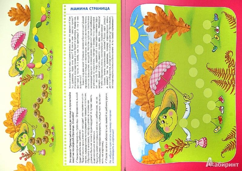 Иллюстрация 1 из 14 для Природные материалы. Паровозик и его друзья | Лабиринт - книги. Источник: Лабиринт