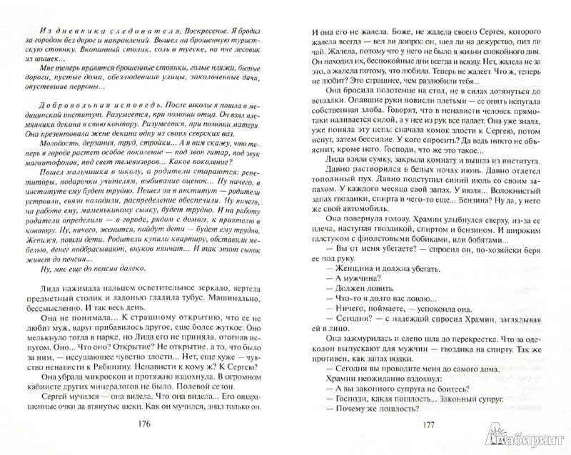 Иллюстрация 1 из 22 для Долгое дело - Станислав Родионов | Лабиринт - книги. Источник: Лабиринт