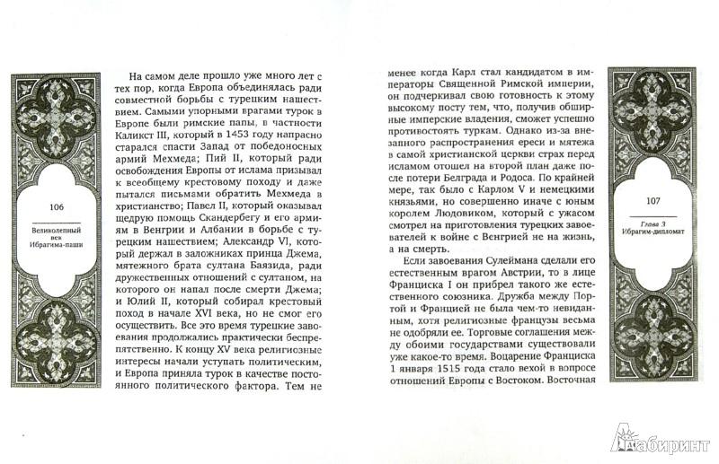 Иллюстрация 1 из 4 для Великолепный век Ибрагима-паши. Власть и предательство - Хестер Дженкинс | Лабиринт - книги. Источник: Лабиринт