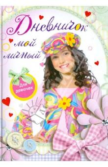 Купить Мой личный дневничок для девочек Девочка в цветной кепке , Центрполиграф, Тематические альбомы и ежедневники