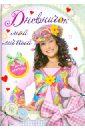 Мой личный дневничок для девочек Девочка в цветной кепке