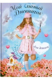 Купить Мой личный дневничок для девочек Девочка с голубями , Центрполиграф, Тематические альбомы и ежедневники