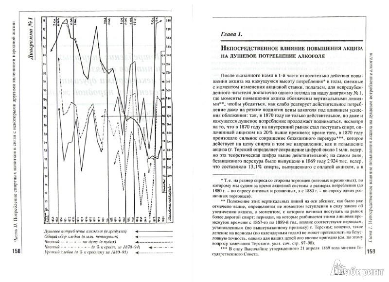 Иллюстрация 1 из 4 для Критические исследования о потреблении алкоголя в России - Владимир Дмитриев | Лабиринт - книги. Источник: Лабиринт