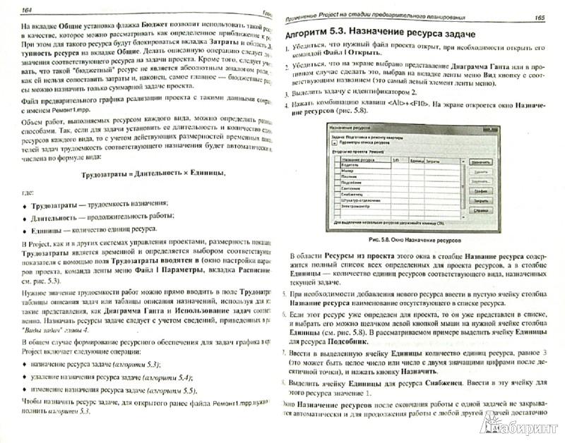 Иллюстрация 1 из 14 для Microsoft Project 2013 в управлении проектами - Владимир Куперштейн | Лабиринт - книги. Источник: Лабиринт