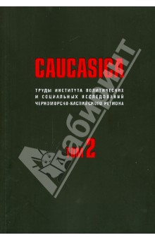 Caucasica. Том 2 комплект из 2 монет мерв туркменистан