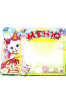 Стенд Меню (котенок) с карманом е в кухаренко в гостях у сказки комплект стендов для оформления группы детского сада
