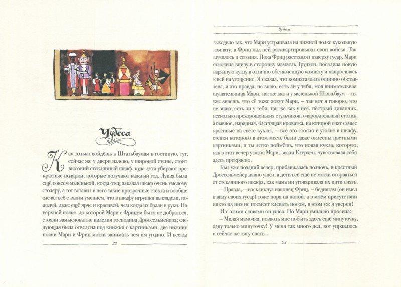 Иллюстрация 1 из 88 для Щелкунчик и Мышиный Король - Гофман Эрнст Теодор Амадей   Лабиринт - книги. Источник: Лабиринт