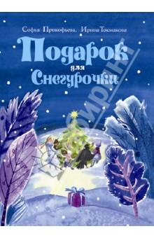 Купить Подарок для Снегурочки. Зимняя сказка, Речь, Сказки отечественных писателей