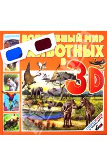 Волшебный мир животных 3D
