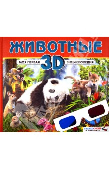 Животные. Моя первая 3D энциклопедия (стереоочки)