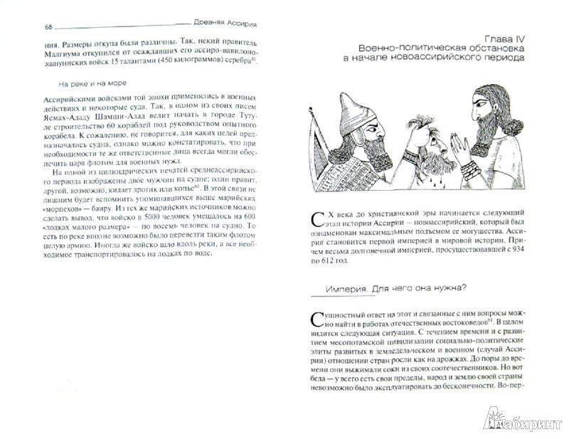 Иллюстрация 1 из 13 для Древняя Ассирия - Михаил Мочалов   Лабиринт - книги. Источник: Лабиринт
