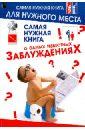 Самая нужная книга о самых известных заблуждениях, Хазанова Юлия Феликсовна