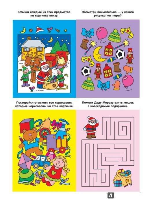 Иллюстрация 1 из 27 для Здравствуй, Новый год! Большая книга игр и раскрасок | Лабиринт - книги. Источник: Лабиринт