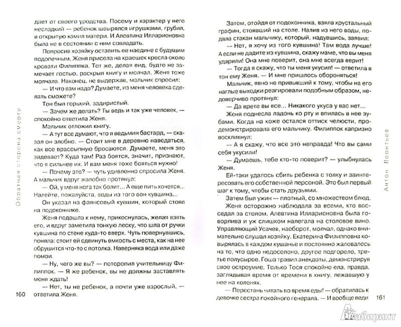 Иллюстрация 1 из 22 для Обратная сторона смерти - Антон Леонтьев   Лабиринт - книги. Источник: Лабиринт