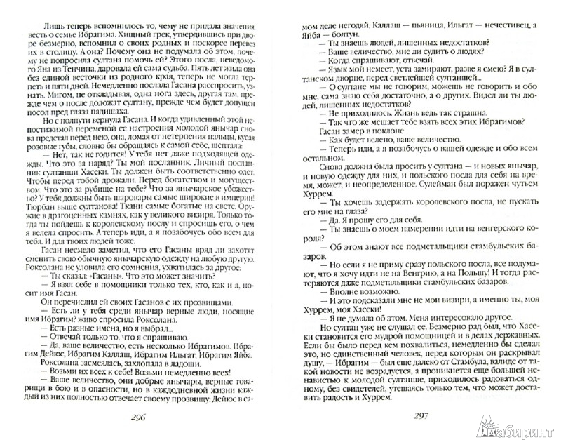 Иллюстрация 1 из 5 для Роксолана. Полная версия легендарной книги - Павло Загребельный | Лабиринт - книги. Источник: Лабиринт