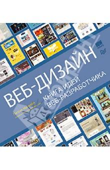 Веб-дизайн. Книга идей веб-разработчика большая книга веб дизайна cd