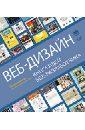 Макнейл Патрик Веб-дизайн. Книга идей веб-разработчика макнейл п веб дизайн книга идей веб разработчика