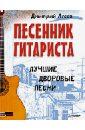 купить Агеев Дмитрий Викторович Песенник гитариста. Лучшие дворовые песни онлайн