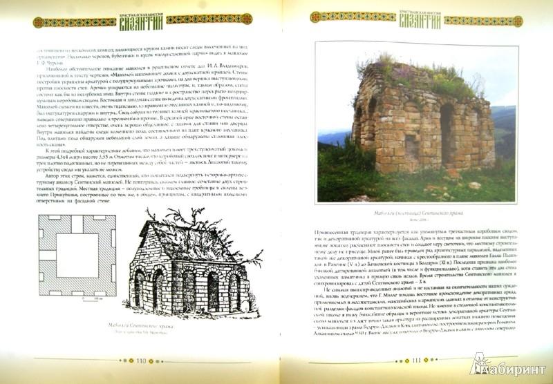Иллюстрация 1 из 2 для Христианство на Северном Кавказе до XV века (+CD) - Владимир Кузнецов | Лабиринт - книги. Источник: Лабиринт