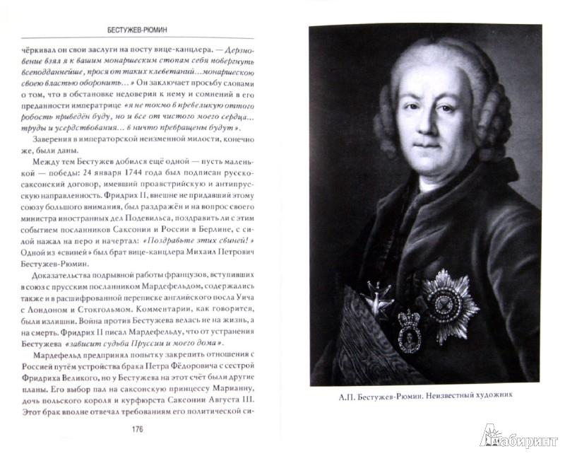 Иллюстрация 1 из 35 для Бестужев-Рюмин - Борис Григорьев   Лабиринт - книги. Источник: Лабиринт