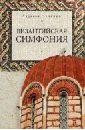 Величко Алексей Михайлович Византийская симфония величко алексей михайлович царство и священство