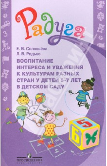 Воспитание интереса и уважения к культурам разных стран у детей 5-7 лет в детском саду