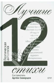 Лучшие стихи 2012 года. Антология полуприцеп маз 975800 3010 2012 г в