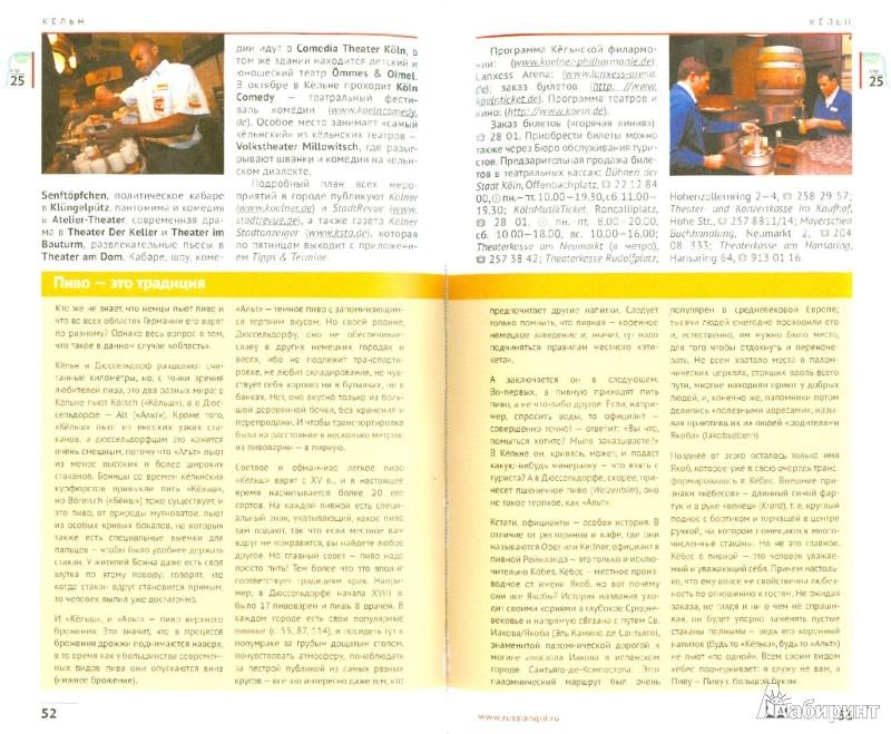 Иллюстрация 1 из 10 для Кельн. Бонн. Дюссельдорф - Мария Зоркая | Лабиринт - книги. Источник: Лабиринт