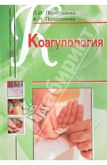 Коагулология. Учебное пособие