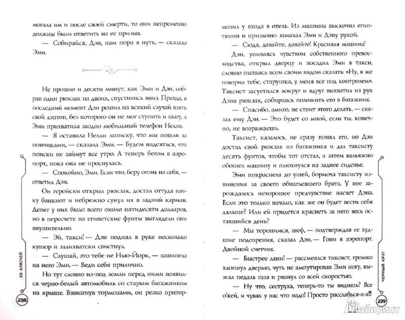 Иллюстрация 1 из 12 для Тайна древней гробницы. Черный круг. Слишком глубоко - Джуд Уотсон | Лабиринт - книги. Источник: Лабиринт
