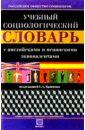 Обложка Учебный социологический словарь с английскими и испанскими эквивалентами. - 4 изд., доп. и перераб.