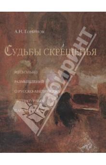 Судьбы скрещения (Несколько размышлений о русско-английских литературных параллелях)