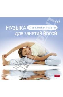 Музыка для занятий йогой (CDmp3)