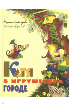 Катя в игрушечном городе приключения домовенка кузи и дядюшки ау dvd cd